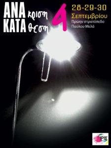 anakata_2012_poster